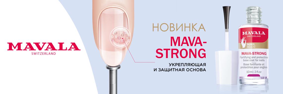 Мавала Strong