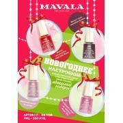 Mavala Лак для ногтей Dakar в праздничной упаковке