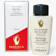 Mavala Восстанавливающее молочко для рук Revitalizing Hand Milk 150ml 9092101 92114 9092101